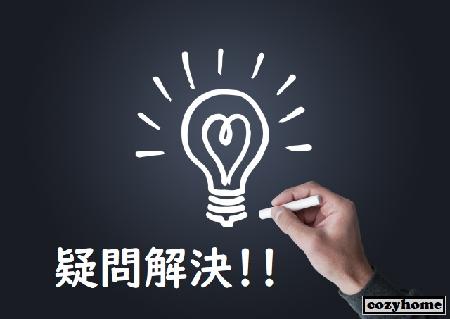 黒板に書かれた電球マークと疑問解決の文字