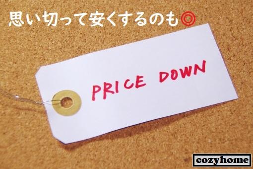 赤い文字でPRICE DOWNと書かれた値札