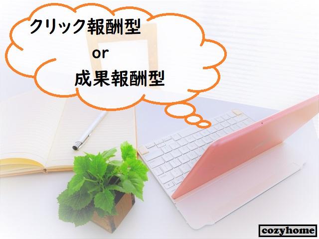 白い机の上のタブレットPCとノートと鉢植え
