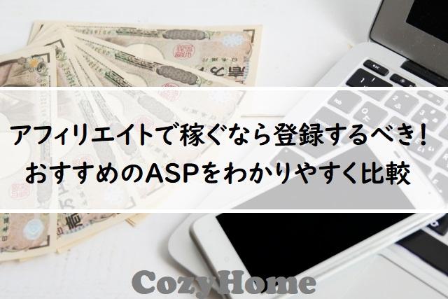 パソコン、携帯電話、1万円札