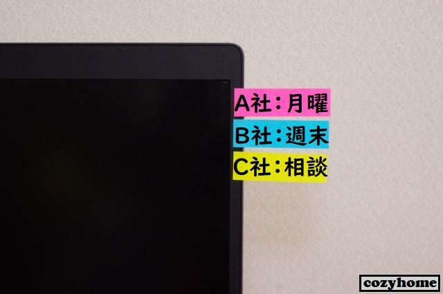 仕事予定の付箋を貼ったパソコンのモニター画面
