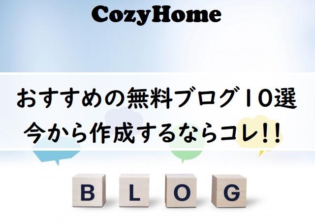 BLOGの文字が書かれた4つの木製ブロック