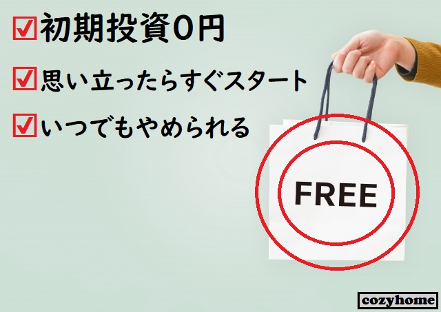 FREEの文字が入った紙袋