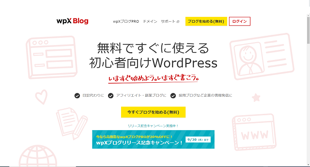 wpxブログ公式