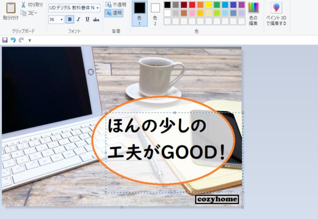 フリー画像を加工しているパソコンの画面