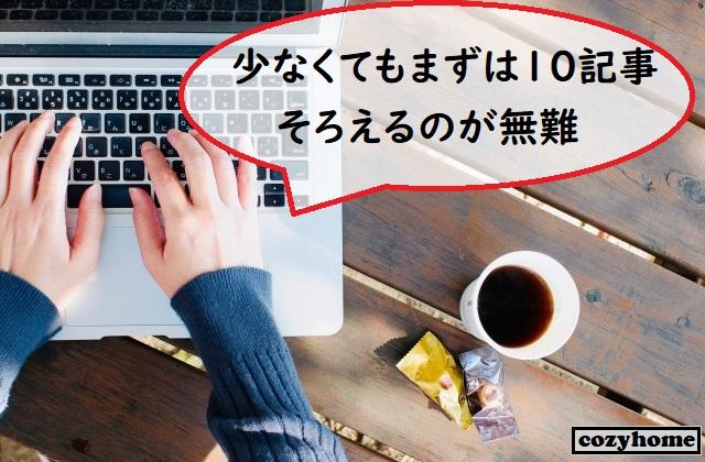 ノートパソコンのキーボードを打つ手とコーヒー
