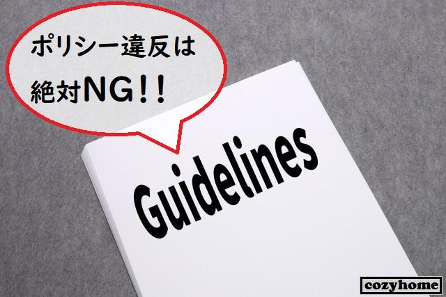 Guidelinesと書かれた白い本