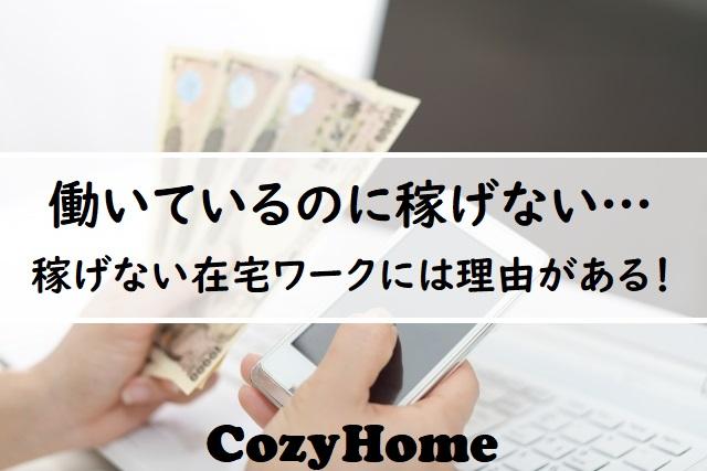 手に持った1万円札と携帯電話