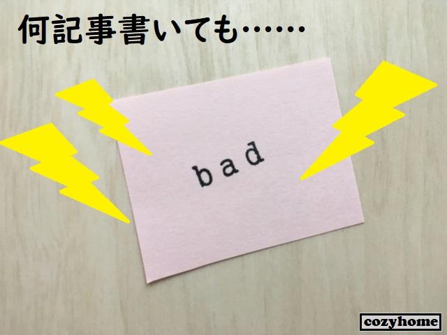 ピンクの付箋に書かれた「bad」の文字